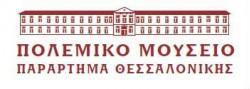 War Museum Logo