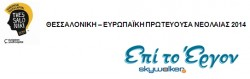 epitoergon-europeanyouthcapital