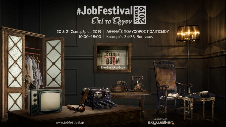 athens jobfest 2019 top bannjer