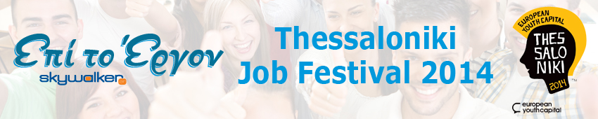 Cover Thessaloniki Job Festival 2014